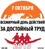 wddw2013 logo